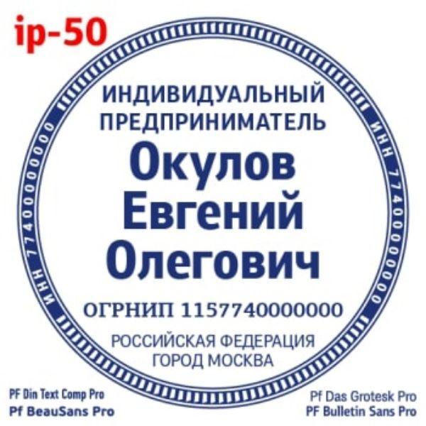 shablonip-#50