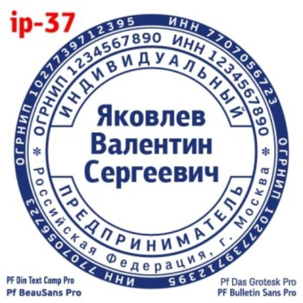 shablonip-#37