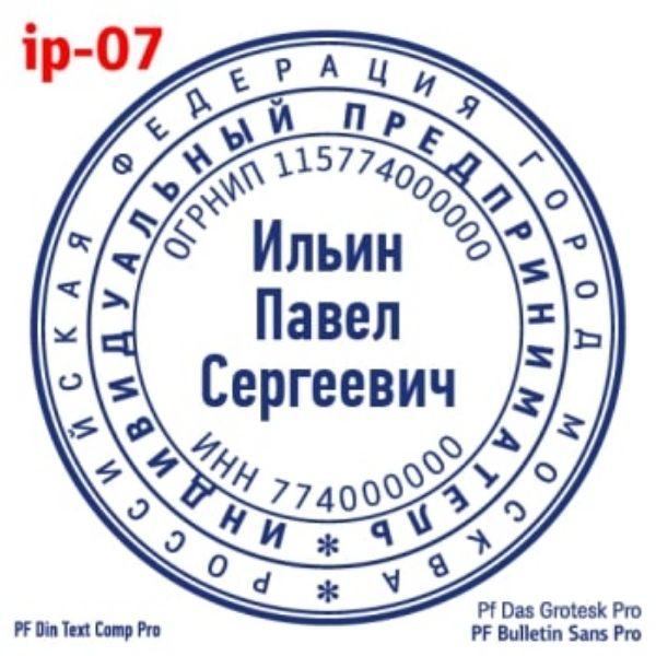 shablonip-#7