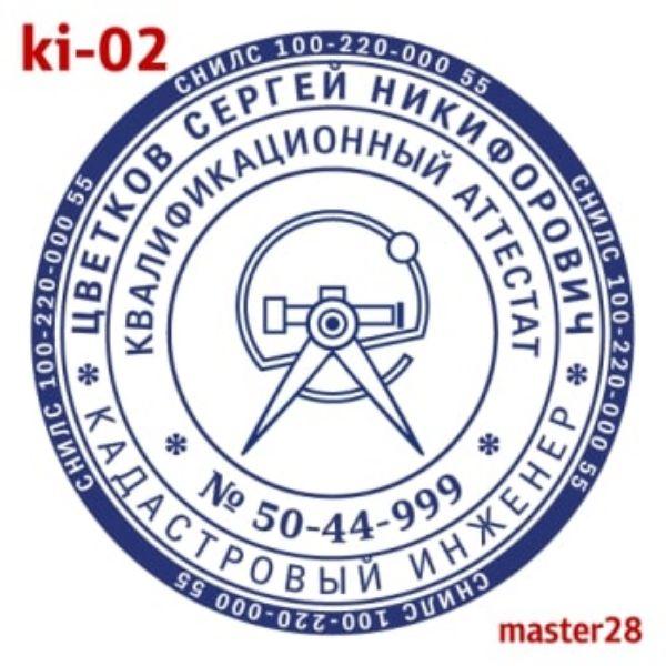 pechat-kadastrovyx-inzhenerov-2