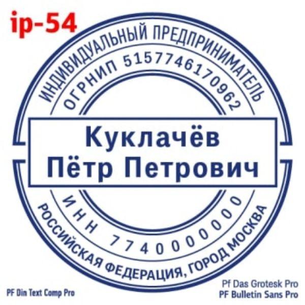 shablonip-#54