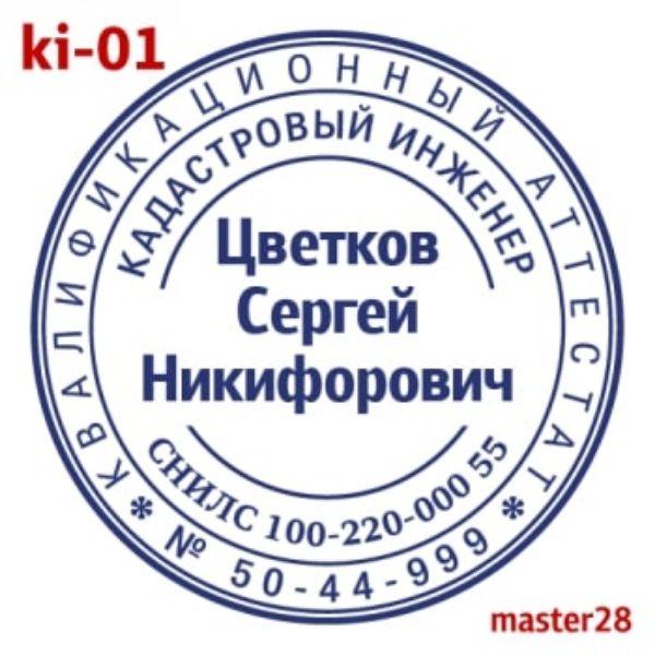 pechat-kadastrovyx-inzhenerov-1
