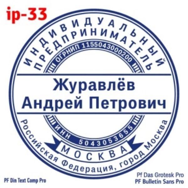 shablonip-#33