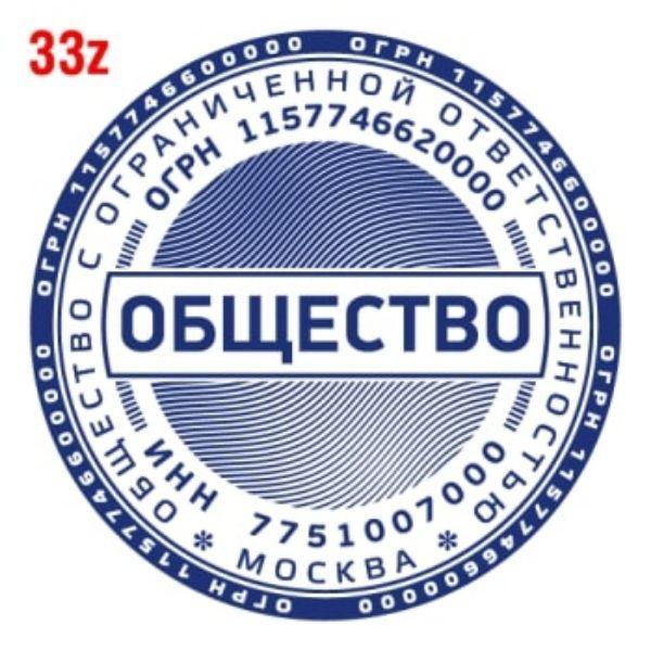 pechat-s-zashhitoj-33