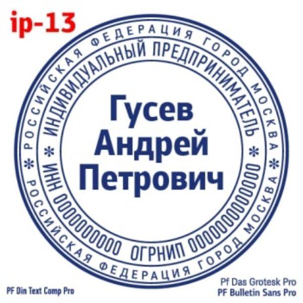 shablonip-#13