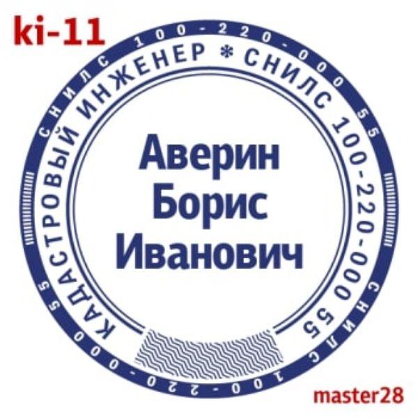 pechat-kadastrovyx-inzhenerov-11