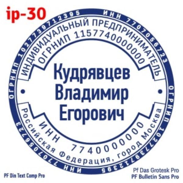 shablonip-#30