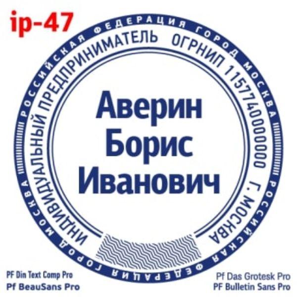 shablonip-#47