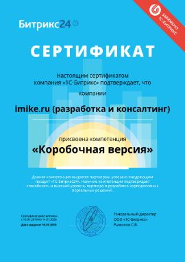 Сахоненко Михаил Юрьевич сертификат Bitrix24 Self-Hosted / Битрикс24 Корпоративный Портал