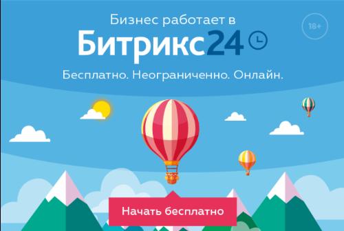 Битрикс24 создание портала