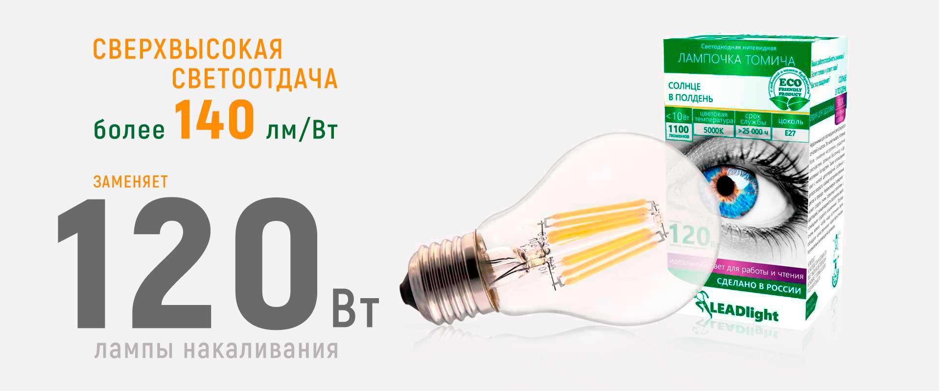 Светодиодные лампы для спальни 10Вт 1100лм 5000К