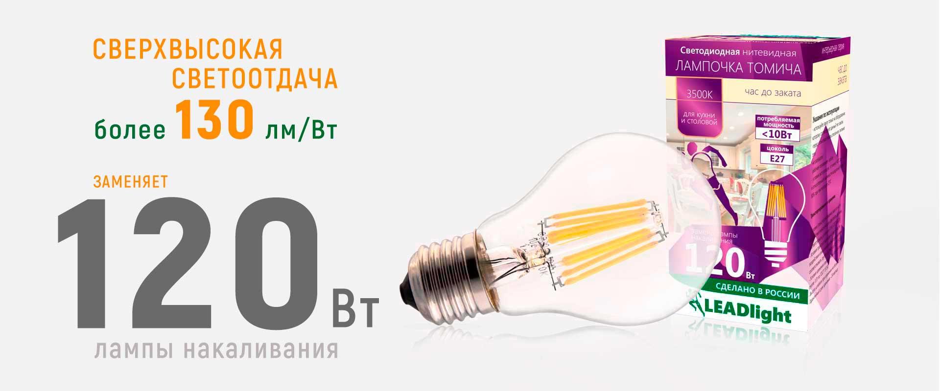 Светодиодные лампы для спальни 10Вт 910лм 3500К