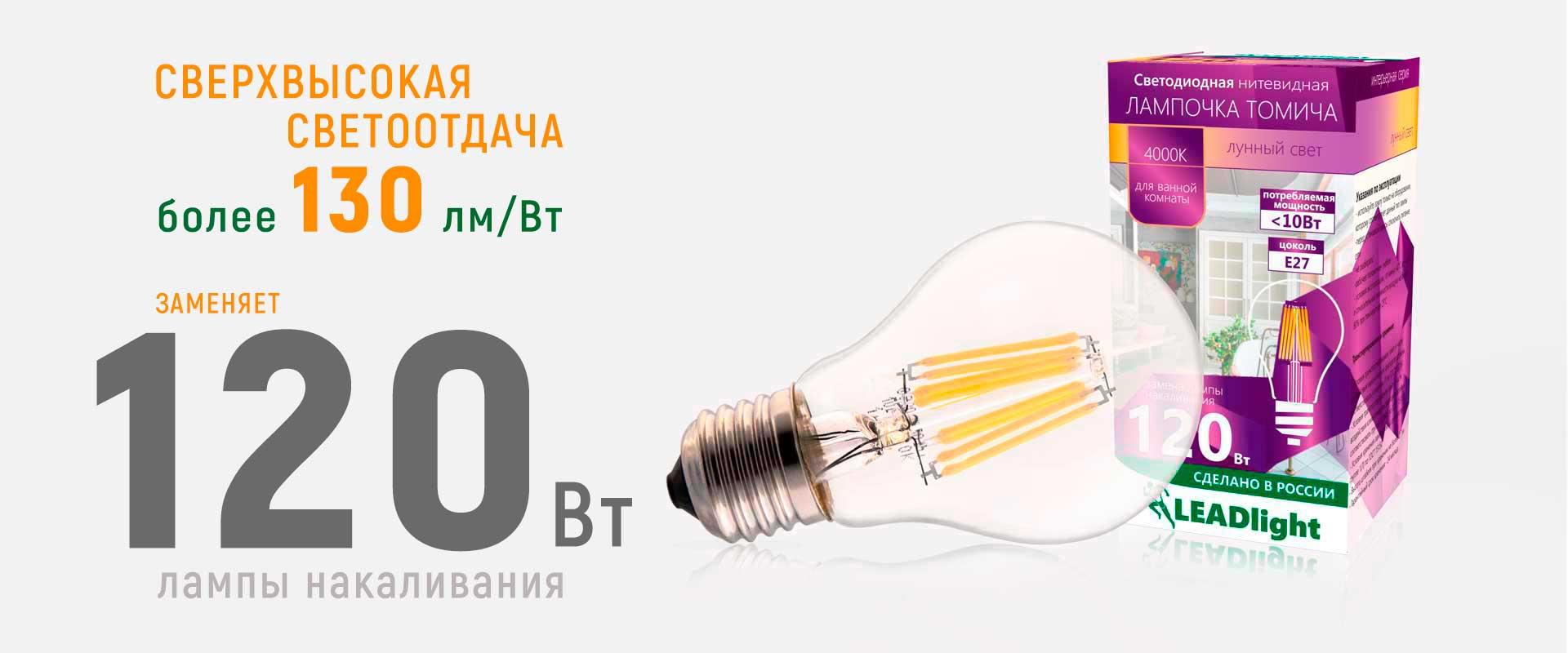 Светодиодные лампы для спальни 10Вт 960лм 4000К