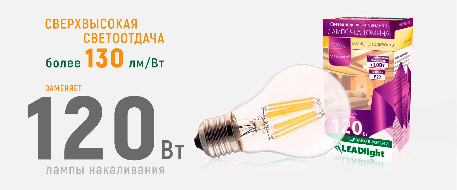 Светодиодные лампы для спальни 10Вт 910лм 3000К