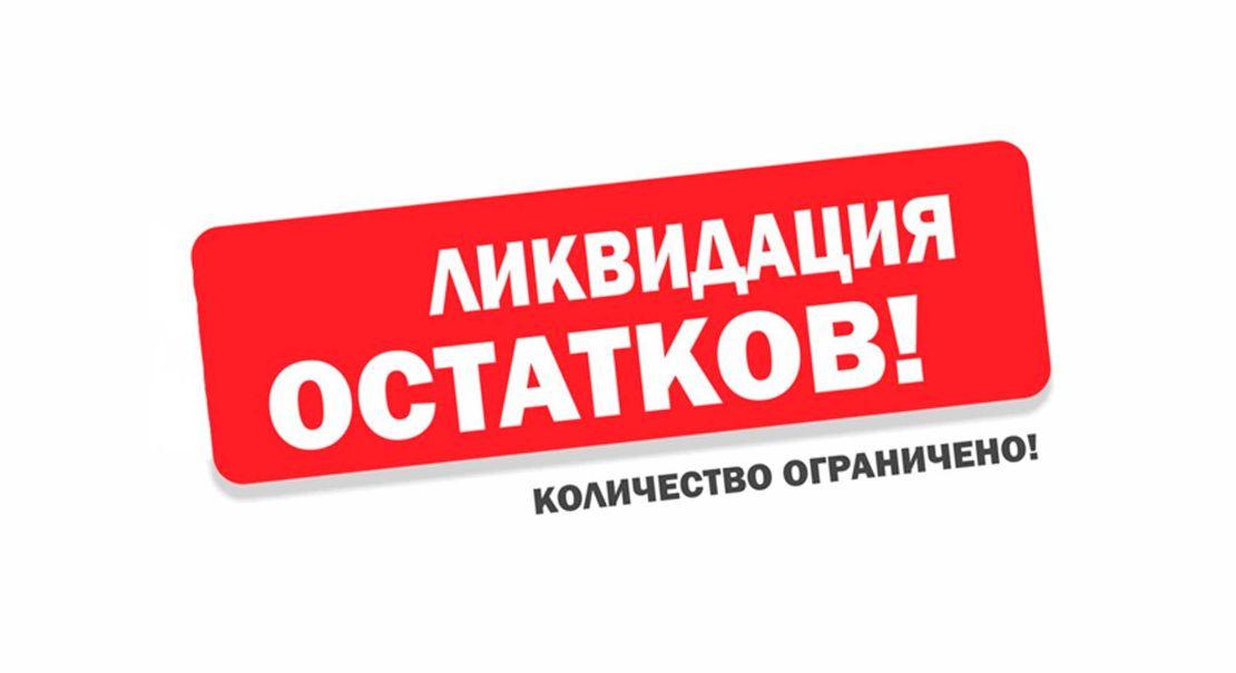 Ликвидация ламп томского электролампового завода