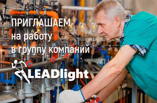 Вакансии LEADlight лидлайт