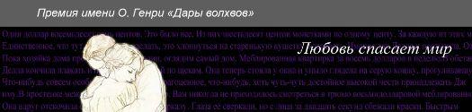 """Премия имени О. Генри """"Дары волхвов"""""""