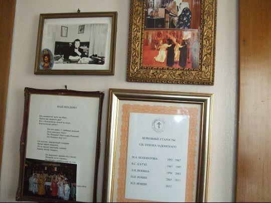 Мария Александровна Шахматова (фото вверху справа) Список церковных старост (фото внизу слева)