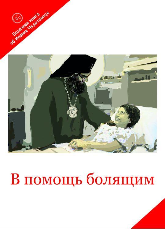 """Книга """"В помощь болящим"""""""