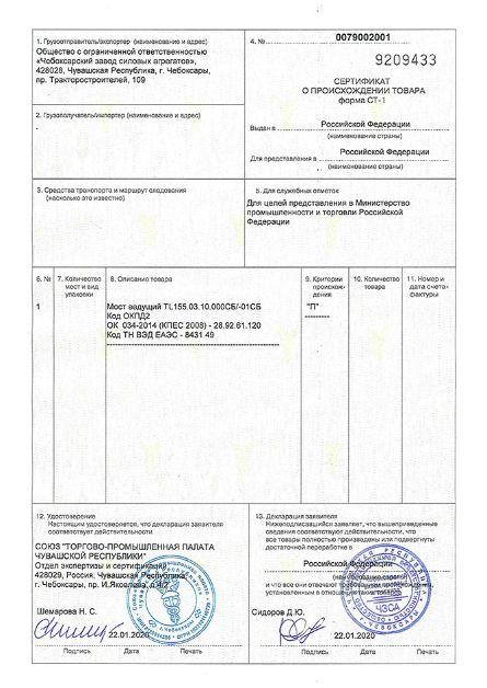 Сертификат о происхождении товара форма СТ-1 Мост ведущий TL-155
