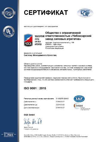 Сертификат соответствия менеджменту качества ISO 9001:2015