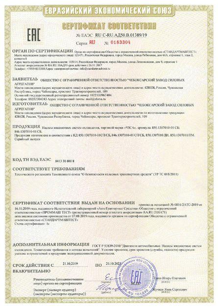 Сертификат соответствия насосы жидкостных систем охлаждения