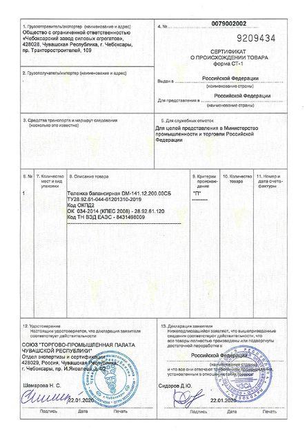Сертификат о происхождении товара форма СТ-1 Тележка балансирная DM-141.12.200.00СБ
