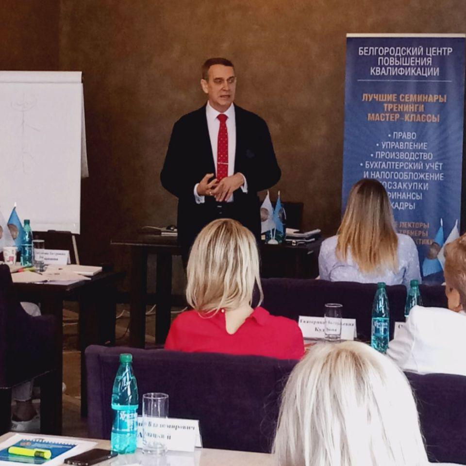 Тренинг Айнарса Бункевицса в Белгороде 20-22 августа 2019 года