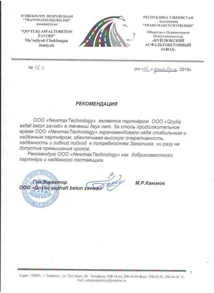 Рекомендательное письмо от АСФАЛЬТОБЕТОННЫЙ ЗАВОД