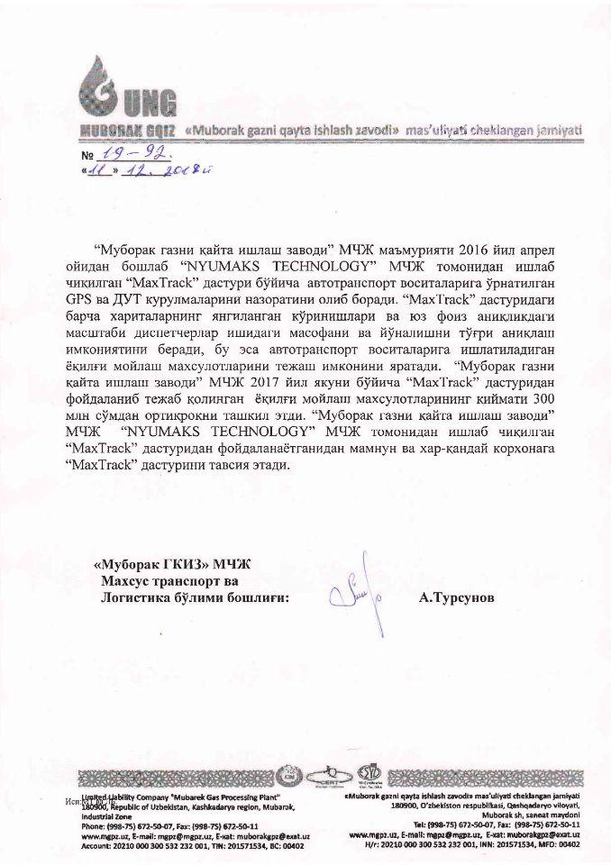 Рекомендательное письмо от ООО «МУБАРЕКНЕФТЕГАЗ»
