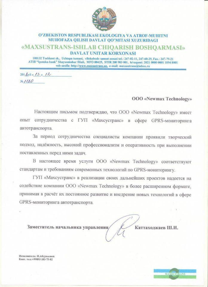 """Рекомендательное письмо от""""МАХСУСТРАНС"""" АТП"""
