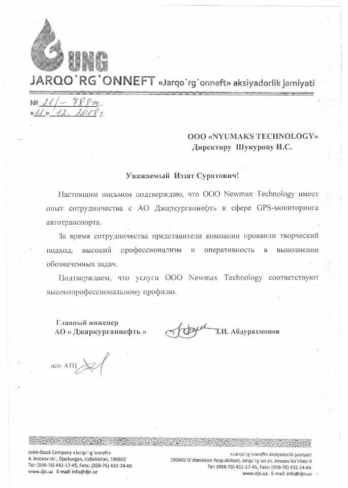 """Рекомендательное письмо от АО """"Жаркурганнефт"""""""