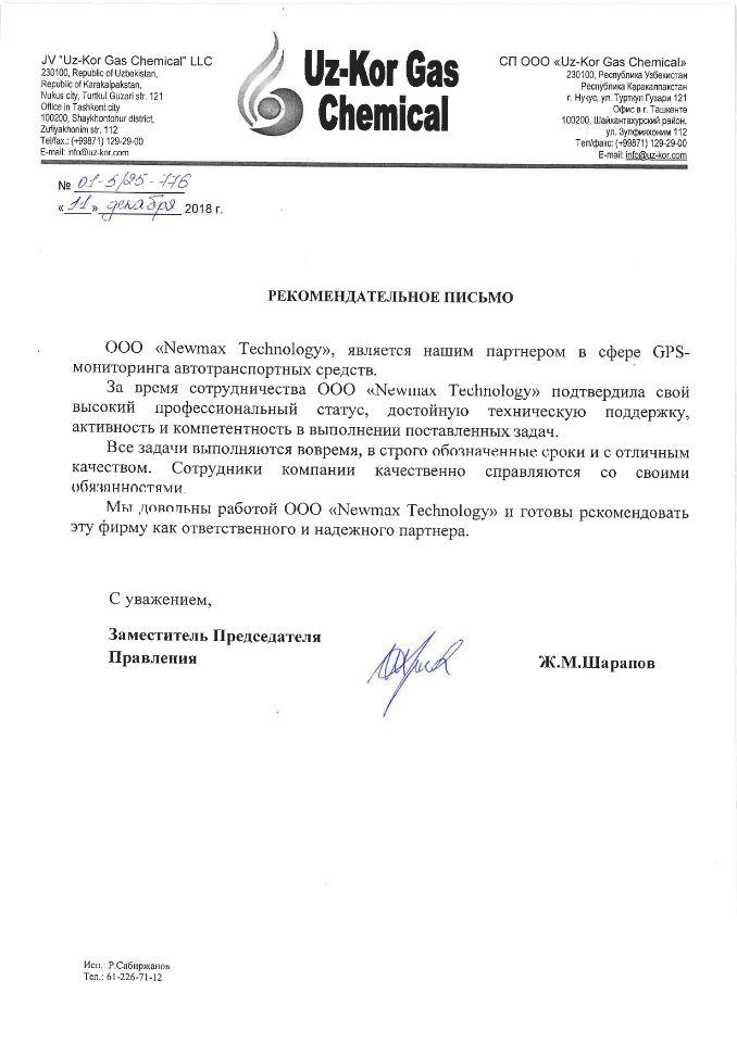 """Рекомендательное письмо отСП ООО """"UZ-KOR GAS CHEMICAL"""""""