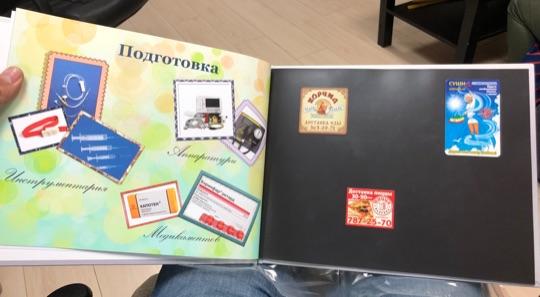 книга с магнитными листами
