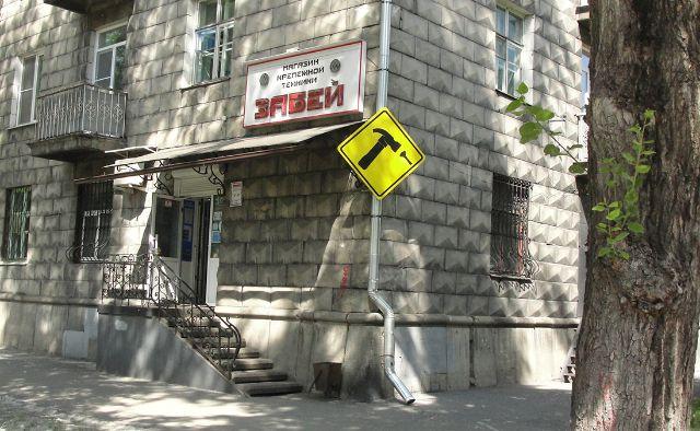 Первый магазин сети Забей. 2005 год.