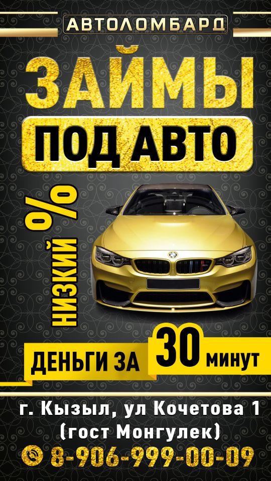 Деньги под залог в кызыле адреса в москве автосалоны