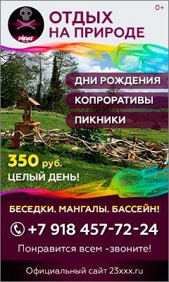Обтдых в Сочи - База отдыха в Сочи
