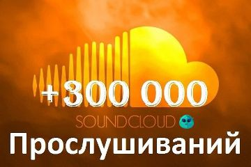 Прослушивания Soundcloud
