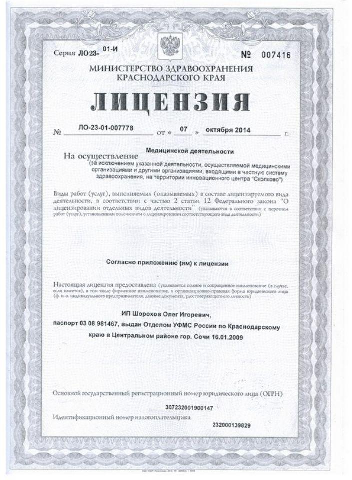 Лицензия нарколога Сочи