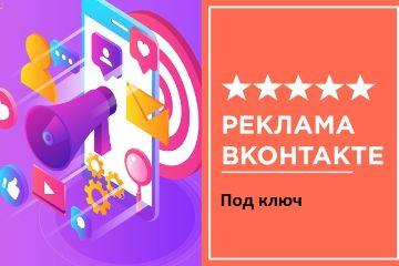 Реклама Вконтакте под ключ