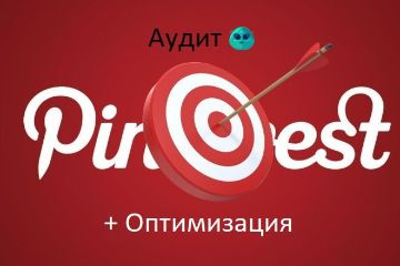 Реклама Пинтерест