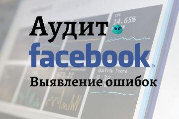 Аудит Фейсбук Рекламы