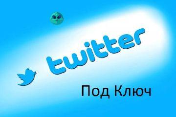 Твиттер реклама под ключ