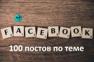 постинг в фейсбук