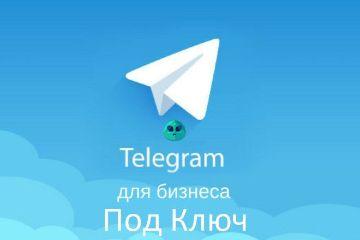 Телеграм реклама под ключ