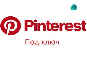 Реклама в Pinterest под ключ