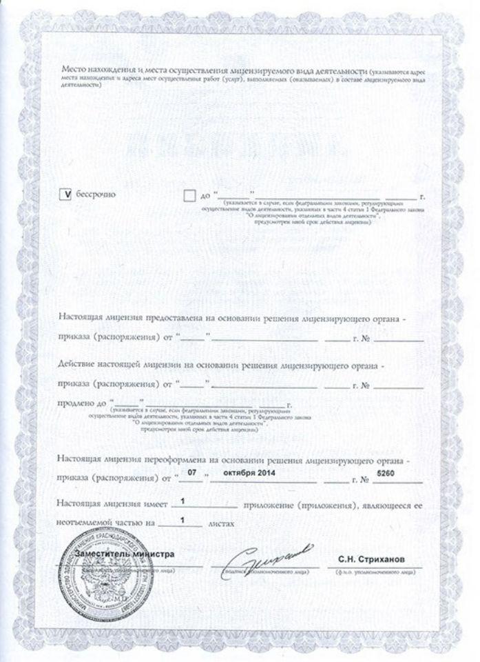 Прервать запой - лицензия