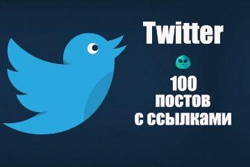Постинг в твиттер