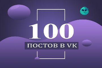 Постинг Вконтакте