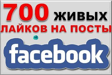 Лайки фейсбук